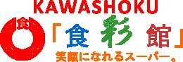 笑顔になれるスーパー「食彩館」KAWASHOKU