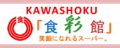 食彩館KAWASHOKU