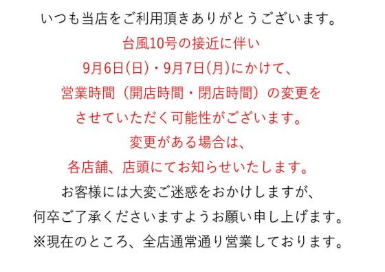 台風による営業時間の変更-1