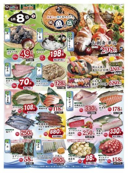 魚の日 210508